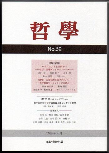哲学 第69号 特別企画 ハラスメントとは何か?-哲学・倫理学からのアプローチ/〈哲学〉の多様な可能性をひらく-哲学教育ワークショップの試み
