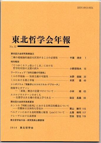 東北哲学会年報 No.32 2016年