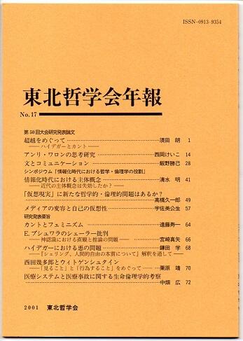 東北哲学会年報 No.17 2001年