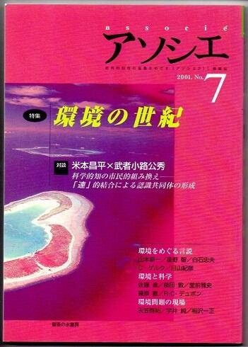 アソシエ No.7 2001年 特集-環境の世紀