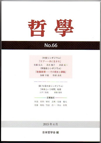 哲学 第66号 大会シンポジウム「ケア-共に生きる」 学協会シンポジウム「教養教育-その歴史と課題」