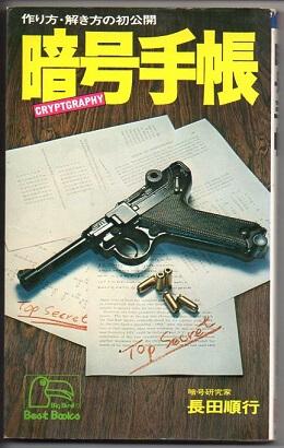暗号手帳 作り方・解き方の初公開 (ベストブックシリーズ)
