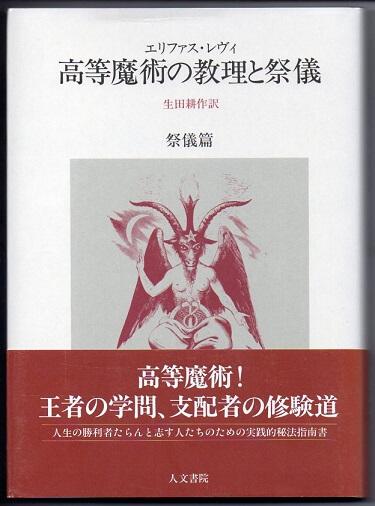 高等魔術の教理と祭儀 祭儀篇