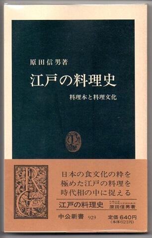 江戸の料理史 料理本と料理文化 (中公新書)