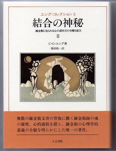 結合の神秘 2 錬金術に見られる心の諸対立の分離と結合 (ユング・コレクション 6)