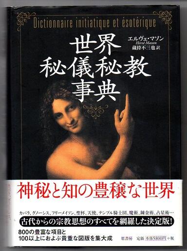 世界秘儀秘教事典