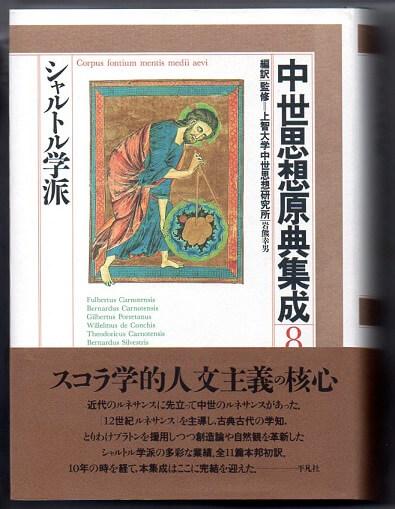 中世思想原典集成 8 シャルトル学派