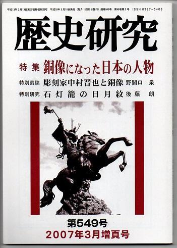 歴史研究 第549号 2007年3月増頁号 特集-銅像になった日本の人物