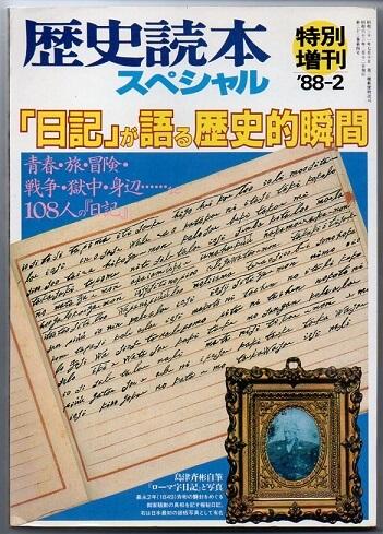 歴史読本スペシャル 21 「日記」が語る歴史的瞬間 時代の証言・記録 1988年2月特別増刊号