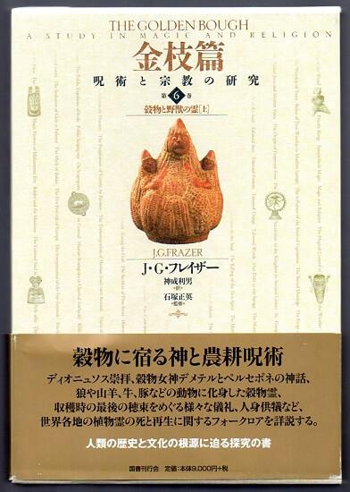 金枝篇 呪術と宗教の研究 6 穀物と野獣の霊(上)