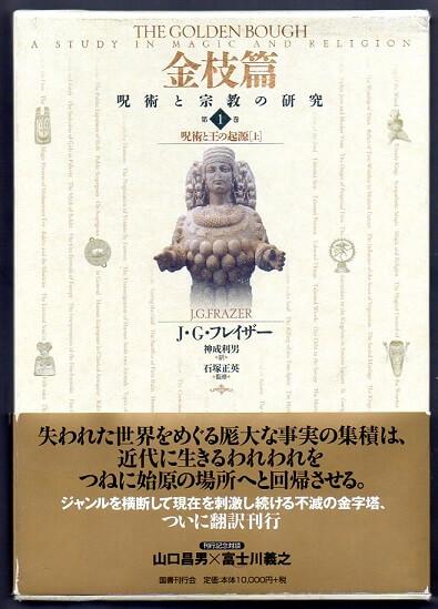 金枝篇 呪術と宗教の研究 1 呪術と王の起源(上)