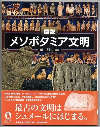 図説 メソポタミア文明 (ふくろうの本)