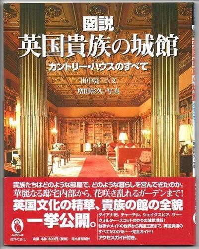 新装版 図説 英国貴族の城館 カントリー・ハウスのすべて