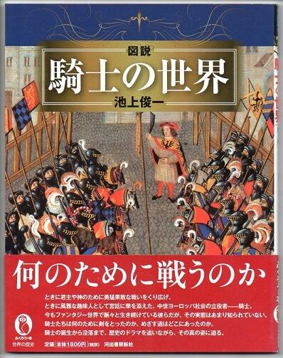 図説 騎士の世界 (ふくろうの本)