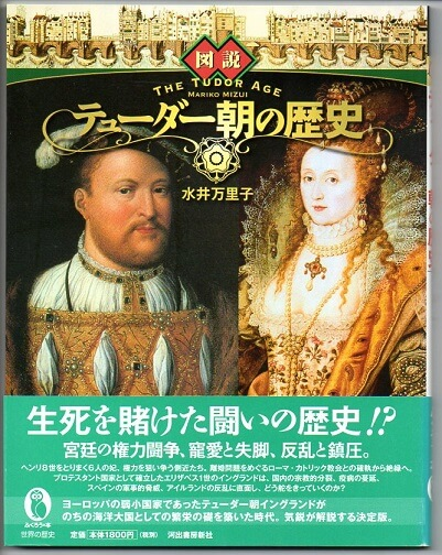 図説 テューダー朝の歴史 (ふくろうの本)