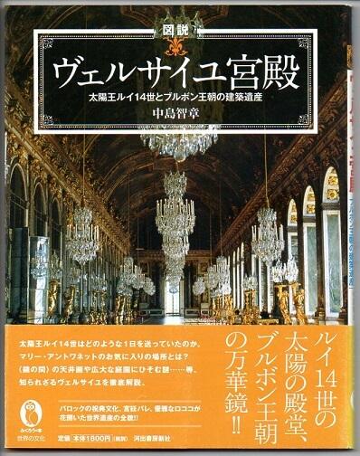 図説 ヴェルサイユ宮殿 太陽王ルイ14世とブルボン王朝の建築遺産 (ふくろうの本)