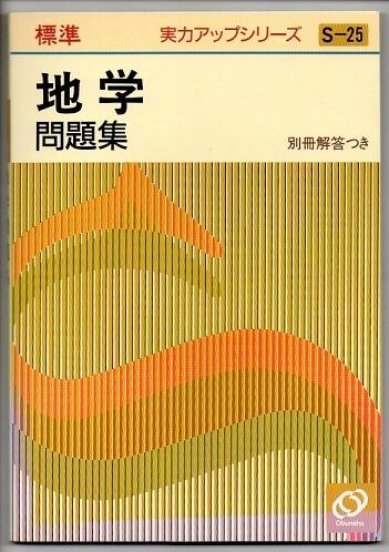 実力アップシリーズ S-25 標準 地学問題集