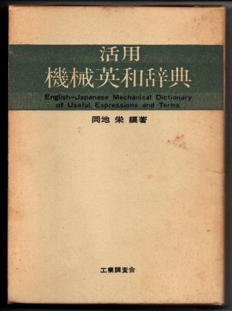 活用機械英和辞典