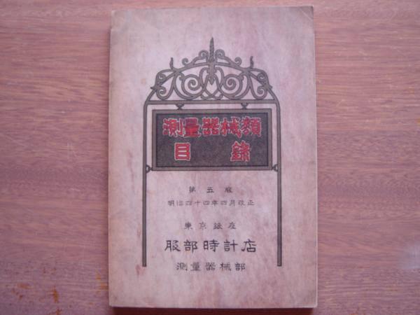 測量器械類目録 第5版